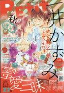 Petit comic (プチコミック) 増刊 2017年 12月号 [雑誌]