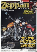 Zeppan BIKES Volume27 (絶版バイクス27) 2017年 12月号 [雑誌]