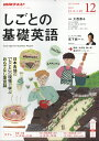 NHK テレビ しごとの基礎英語 2017年 12月号 [雑誌]