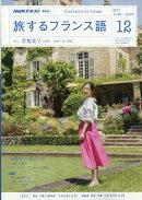 旅するフランス語 2017年 12月号 [雑誌]