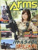 月刊 Arms MAGAZINE (アームズマガジン) 2017年 12月号 [雑誌]