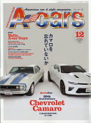 A-cars (エーカーズ) 2017年 12月号 [雑誌]