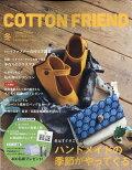 Cotton friend (コットンフレンド) 2017年 12月号 [雑誌]