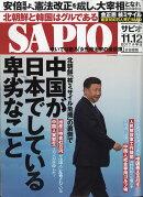 SAPIO (サピオ) 2017年 12月号 [雑誌]
