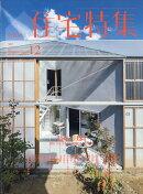 新建築 住宅特集 2017年 12月号 [雑誌]