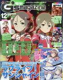 電撃G's magazine (ジーズ マガジン) 2017年 12月号 [雑誌]