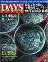 DAYS JAPAN (デイズ ジャパン) 2017年 12月号 [雑誌]