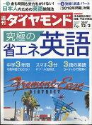 週刊 ダイヤモンド 2017年 12/2号 [雑誌]