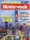 Newsweek (ニューズウィーク日本版) 2017年 12/19号 [雑誌]