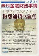 週刊 金融財政事情 2017年 12/11号 [雑誌]