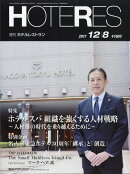 週刊 HOTERES (ホテレス) 2017年 12/8号 [雑誌]