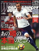 WORLD SOCCER DIGEST (ワールドサッカーダイジェスト) 2017年 12/21号 [雑誌]