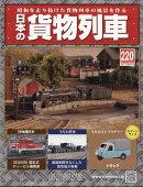 日本の貨物列車 2017年 12/27号 [雑誌]