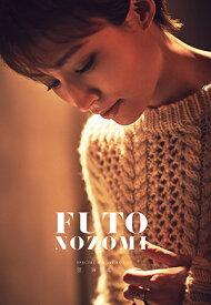 Special Blu-ray BOX FUTO NOZOMI【Blu-ray】 [ 望海風斗 ]