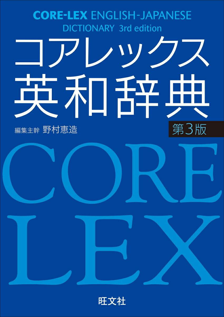 コアレックス英和辞典 第3版 (LEX) [ 野村 恵造 ]