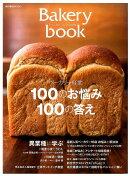 Bakery book [ベーカリーブック] vol.10