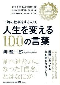 一流の仕事をする人の、人生を変える100の言葉 [ 岬龍一郎 ]