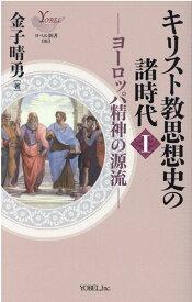 キリスト教思想史の諸時代(1) ヨーロッパ精神の源流 (ヨベル新書) [ 金子晴勇 ]