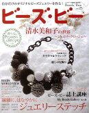 【バーゲン本】ビーズ・ビー Vol.25