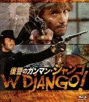 復讐のガンマン・ジャンゴ【Blu-ray】