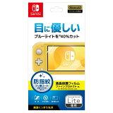 【予約】ファインプロテクト BL for Nintendo Switch Lite
