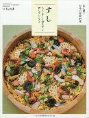 別冊うたかま 手づくりする 伝え継ぐ日本の家庭料理 すし 2017年 12月号 [雑誌]