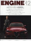 ENGINE (エンジン) 2017年 12月号 [雑誌]