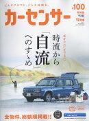 カーセンサー関東版 2017年 12月号 [雑誌]