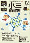 小三教育技術 2017年 12月号 [雑誌]