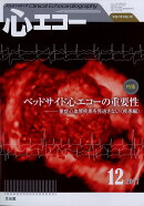 心エコー 2017年 12月号 [雑誌]