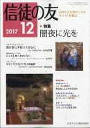 信徒の友 2017年 12月号 [雑誌]