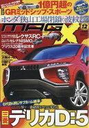 NEW MODEL MAGAZINE X (ニューモデルマガジン X) 2017年 12月号 [雑誌]