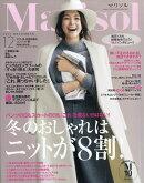 コンパクト版 marisol (マリソル) 2017年 12月号 [雑誌]