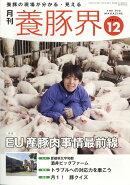 養豚界 2017年 12月号 [雑誌]