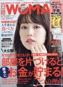 日経 WOMAN (ウーマン) 2017年 12月号 [雑誌]