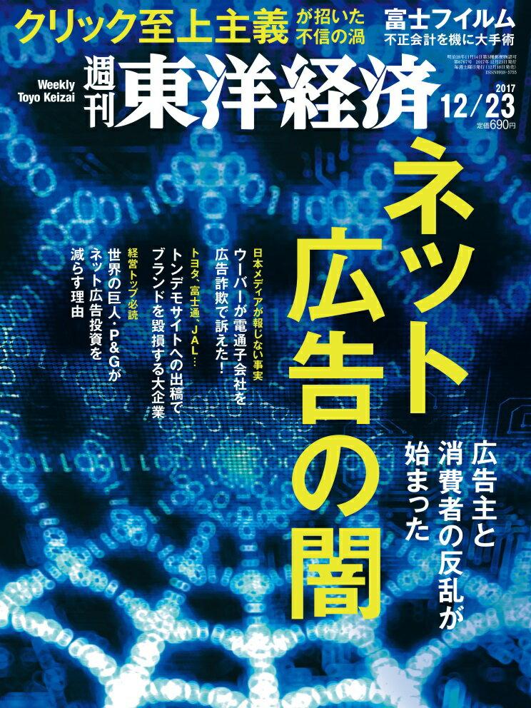 週刊 東洋経済 2017年 12/23号 [雑誌]