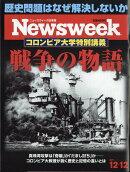 Newsweek (ニューズウィーク日本版) 2017年 12/12号 [雑誌]