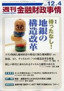 週刊 金融財政事情 2017年 12/4号 [雑誌]