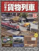 日本の貨物列車 2017年 12/20号 [雑誌]
