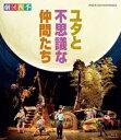 劇団四季 ミュージカル ユタと不思議な仲間たち【Blu-ray】 [ 劇団四季 ]