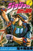 ジョジョの奇妙な冒険(2)