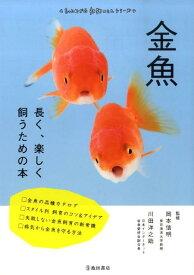金魚 長く、楽しく飼うための本 (もっとわかる動物のことシリーズ) [ 岡本信明 ]