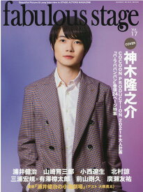 fabulous stage(Vol.17) Beautiful picture & Long (SHINKO MUSIC MOOK)
