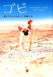 ゴビ 僕と125キロを走った、奇跡の犬 (ハーパーコリンズ・ノンフィクション 27) [ ディオン・レナード ]