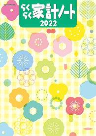 らくらく家計ノート(2022) (ONE HIT MOOK)