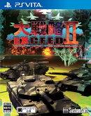 大戦略エクシード2 PS Vita版