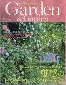 ガーデン & ガーデン 2017年 12月号 [雑誌]