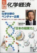 化学経済 2017年 12月号 [雑誌]