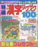 特選漢字ジグザグ Vol.10 2017年 12月号 [雑誌]