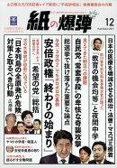 月刊 紙の爆弾 2017年 12月号 [雑誌]